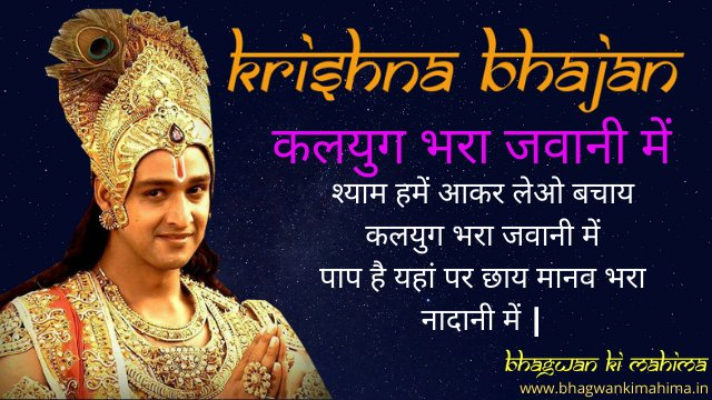 11+ Sri Krishna New Beautiful Bhajan Lyrics in Hindi Downloads Pdf