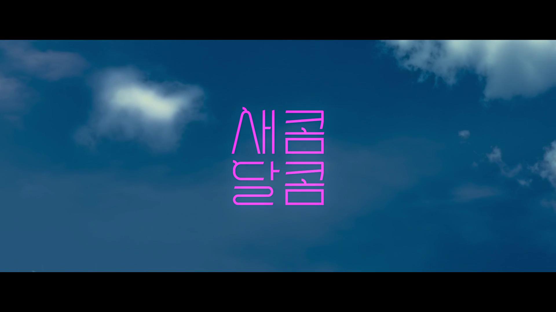 Dulce y amargo (2021) 1080p WEB-DL Latino