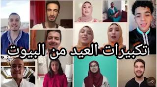 تكبيرات العيد من بيوت مغربية