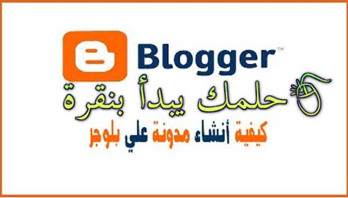 كيفية إنشاء مدونة بلوجر احترافية خطوة بخطوة الدورة الأولي من دورات بلوجر