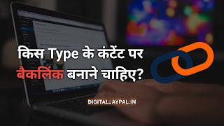 Build Backlink In Hindi