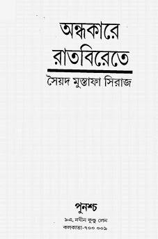 Ondhokare Ratbirate By Syed Mustafa Siraj - Syed Mustafa Siraj Pdf