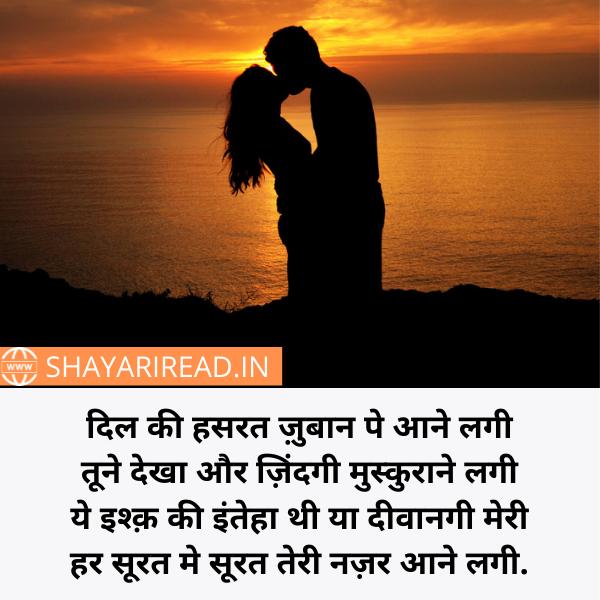Very Romantic Shayari in Hindi for Girlfriend With Image