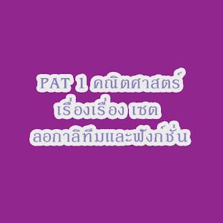 โจทย์ PAT1 รวม 3 เรื่องพร้อมเฉลยและวิธีทำ