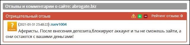 abrogate.biz отзывы о сайте