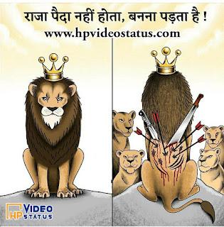 राजा पेंदा नहीं होता | Fb Status In Hindi | Whatsapp Status