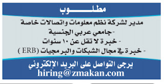 وظائف-صحيفة-الراية-القطرية-بتاريخ-اليوم-18-يونيو-2020