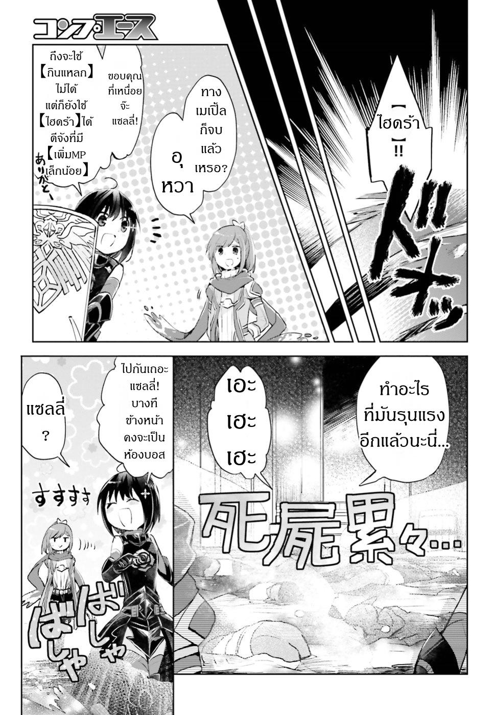 อ่านการ์ตูน Itai no wa Iya nanode Bogyo-Ryoku ni Kyokufuri Shitai to Omoimasu ตอนที่ 9 หน้าที่ 12