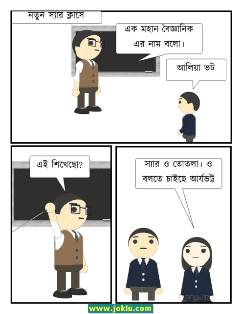 New sir joke in Bengali