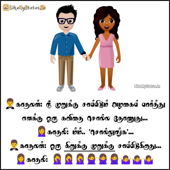 காதலன் காதலி... Tamil Joke With Image...