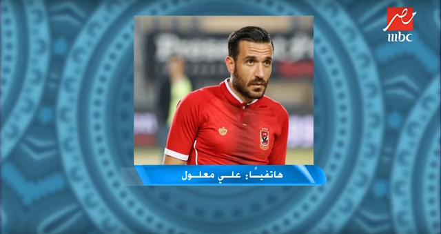 شاهد على معلول بعد الفوز بالدوري : أتمني ختام مشواري الكروي في النادي الأهلي