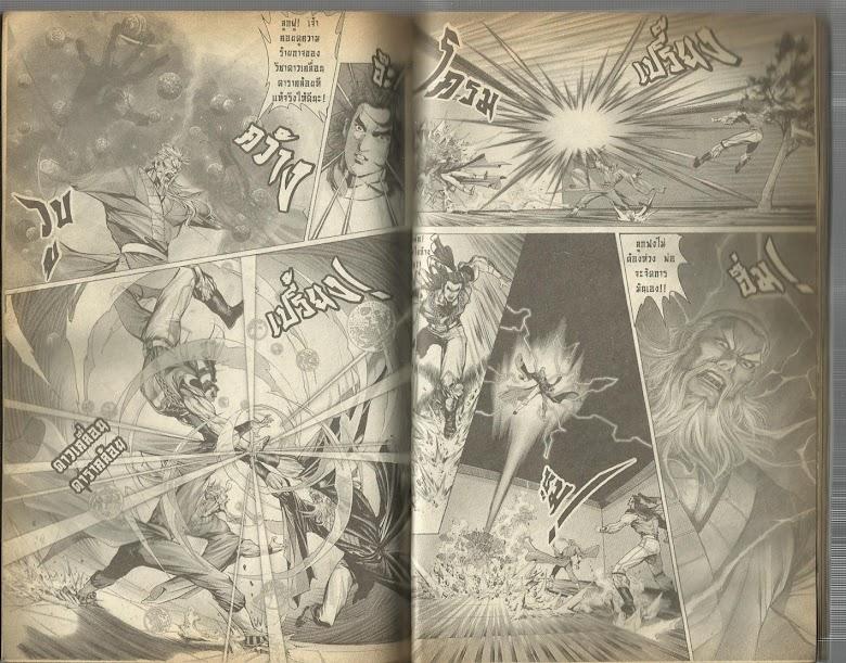 Demi Gods & Semi Devils - หน้า 86