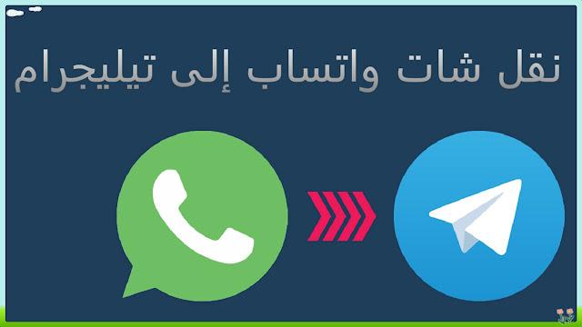 نقل محادثات Whatsapp الى Telegram