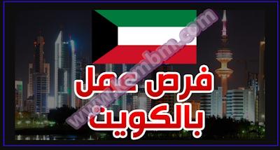 وظائف شركة الزهور بمختلف التخصصات بالكويت