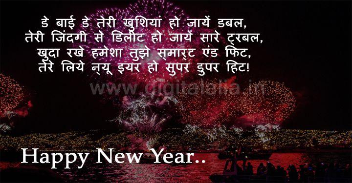 Happy New Year Ki Shayari 81