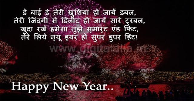 Naye Saal Ki Shayari Hindi Me