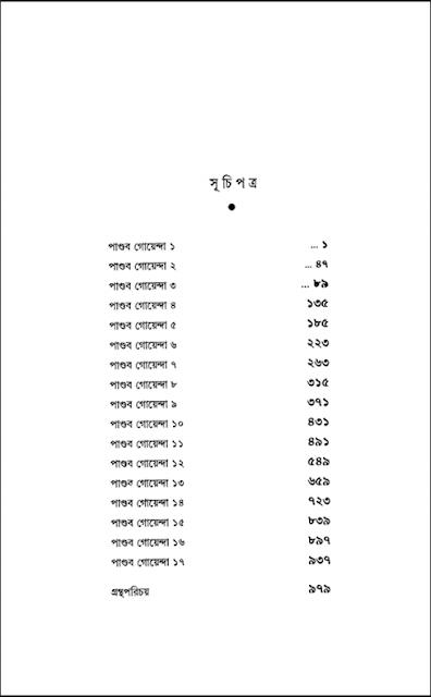 Pandob Goyenda Samagra-1 contents by Sasthipada Chattopadhyay (pdfbengalibooks.blogspot.com)