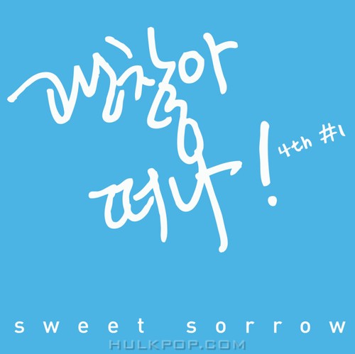 SWEET SORROW – 4th #1 `괜찮아 떠나` – Single