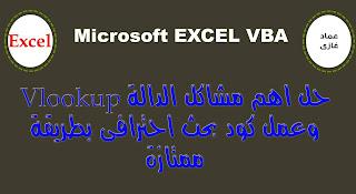 الاكسيل VBA| حل جميع مشاكل الدالة البحث VLOOKUP وعمل كود بحث احترافى باستخدام الدالة Match