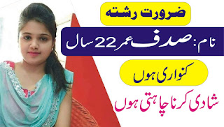 Marriage Proposal for female she is 22years old single from lahore