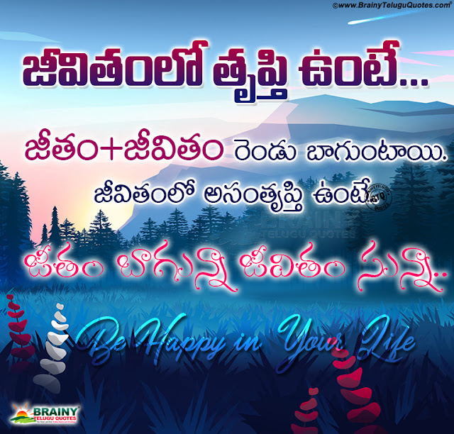 happiness quotes in telugu, true happiness messages, whats app sharing life changing words