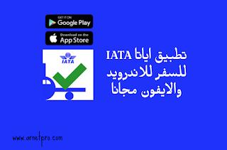 تطبيق جواز السفر الصحي من أياتا IATA للاندرويد والايفون مجانا