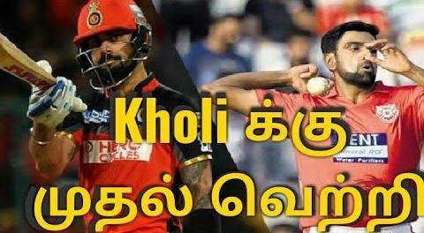Bangalore vs Punjab Match – Review