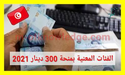 من هم المتمتعون بمنحة 300 دينار 2021 في تونس ؟