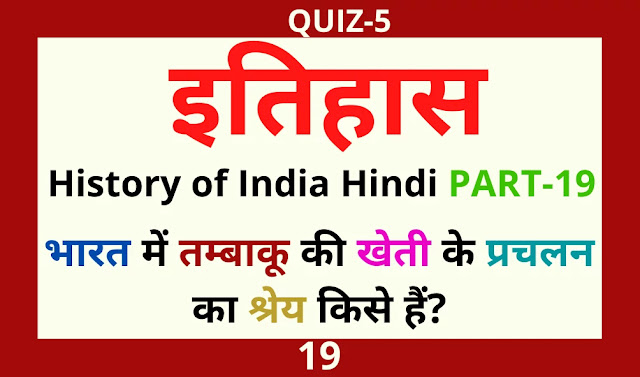 PART-19 भारत का इतिहास Indian History Gk Questions Answers In Hindi