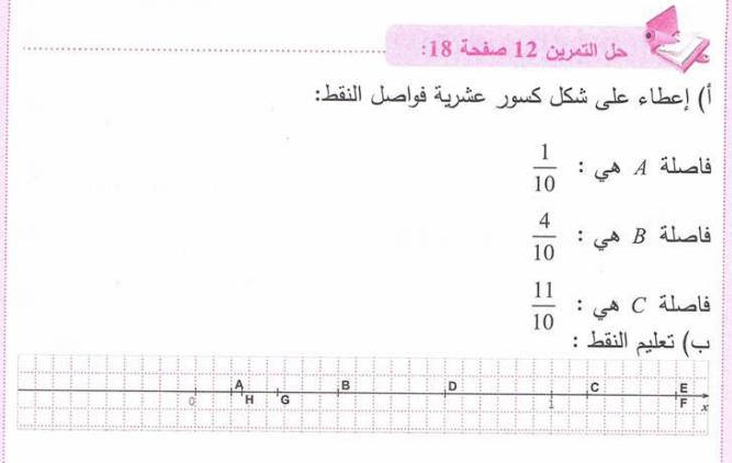حل تمرين 12 صفحة 18 رياضيات للسنة الأولى متوسط الجيل الثاني