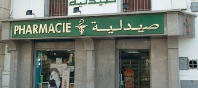 Maroc- Coronavirus: les pharmacies ouvertes 7j/7, 24h/24