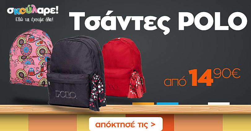 Σχολικές-Τσάντες-Public
