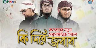 কি দিবে জবাব গজল লিরিক্স | Gojol lyrics in Bangla | Ki Debe Jobab