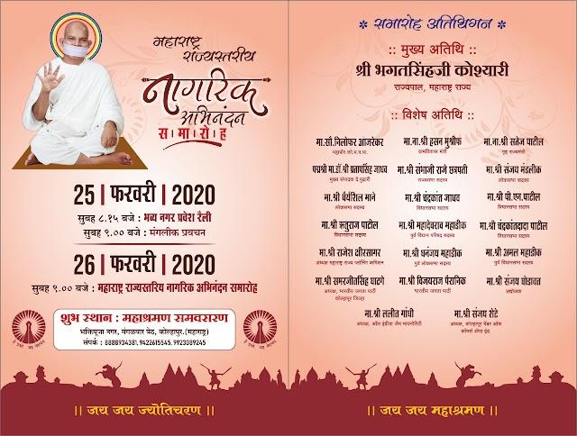 महाराष्ट्र राज्य स्तरीय नागरिक अभिनंदन समारोह 26 फरवरी 2020 को महालक्ष्मी मंदिर की पवित्र धरा कोल्हापुर में