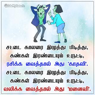 Wife girlfriend joke tamil