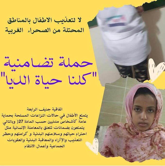 """حقوقيون يطلقون حملة """"كلنا حياة الديا"""" لتسليط الضوء على الإعتداءات المتكررة ضد الأطفال الصحراويين في المدن المحتلة."""
