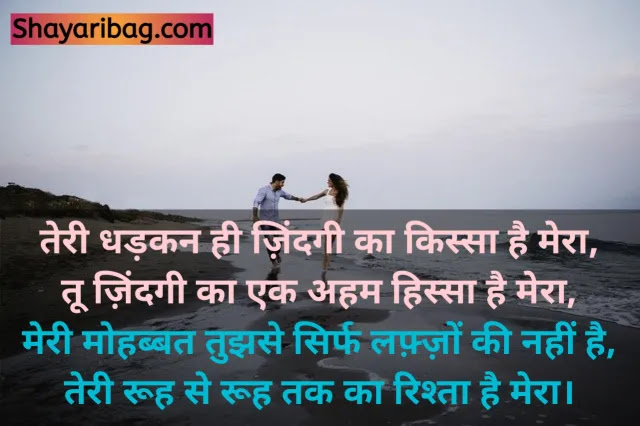 Love Hindi Quotes For Whatsapp