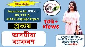 Assamese grammar for Class 10 | প্ৰত্যয় | SEBA | HSLC-2021 | NET | APSC | Language Paper