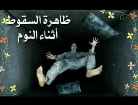 تفسير شعور الانسان أنه سيسقط اثناء النوم