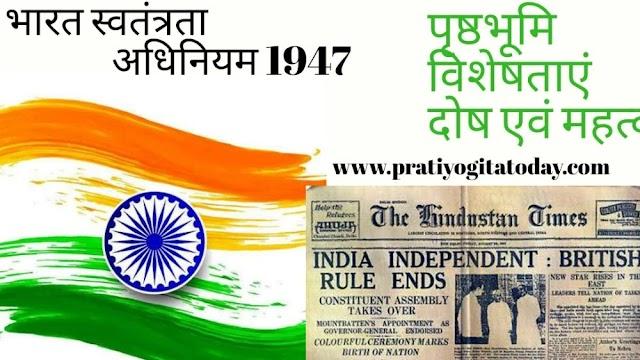 भारतीय स्वतंत्रता अधिनियम 1947 की पृष्ठभूमि और विशेषताएं