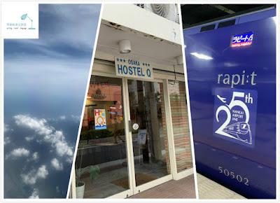 帶著紙筆去窮遊: 【2019大阪自由行】以南海電鐵特急Rapi:t 來往關西機場與難波
