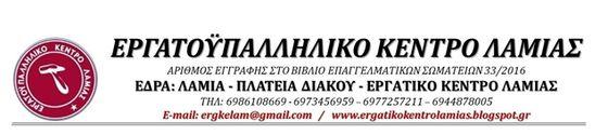 ΕΡΓΑΤΙΚΟ ΚΕΝΤΡΟ ΛΑΜΙΑΣ ΓΙΑ ΤΙΣ ΠΛΗΜΜΥΡΕΣ ΣΤΗΝ ΦΘΙΩΤΙΔΑ