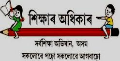 SSA, Bongaigaon Recruitment 2020