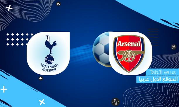مشاهدة مباراة آرسنال وتوتنهام بث مباشر اليوم 2021/09/26 الدوري الإنجليزي