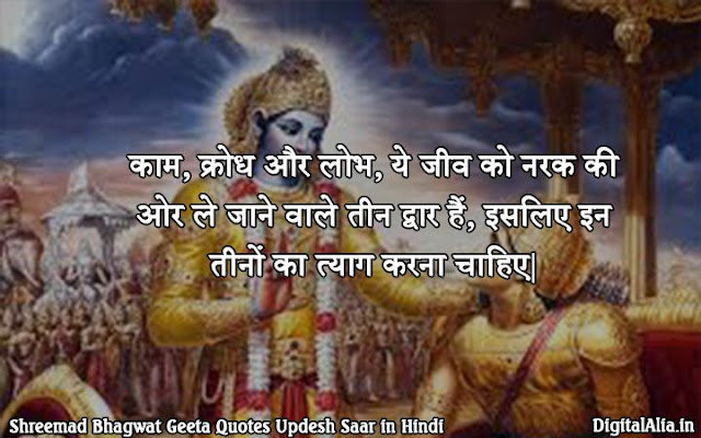 shreemad bhagawad geeta quotes