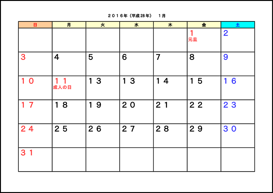 2016年カレンダ 011