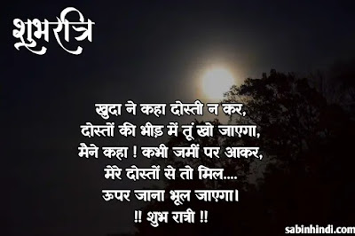 inspiration good night quotes in hindi