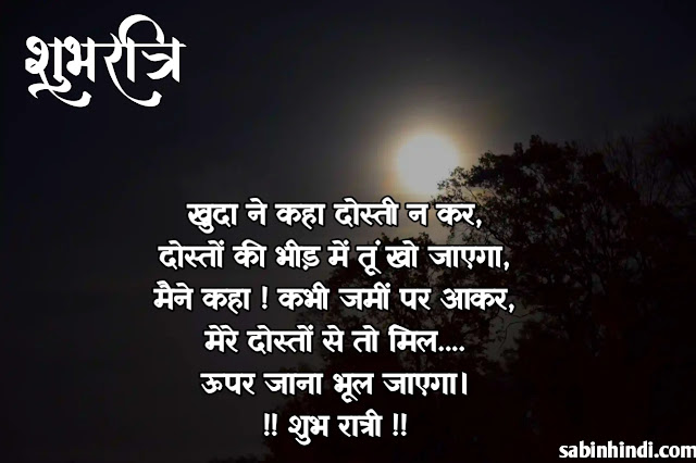 Good-night-quotes-in-hindi-love
