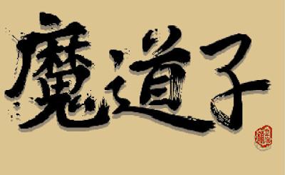 【Dos】魔道子+攻略,懷舊的武俠風味角色扮演遊戲!