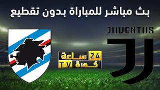 مشاهدة مباراة يوفنتوس وسامبدوريا بث مباشر بتاريخ 18-12-2019 الدوري الايطالي
